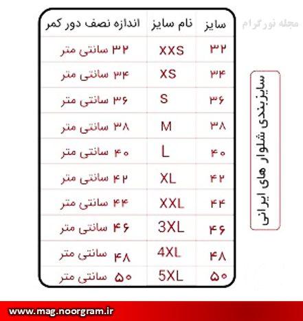 جدول سایز شلوار زنانه ایرانی