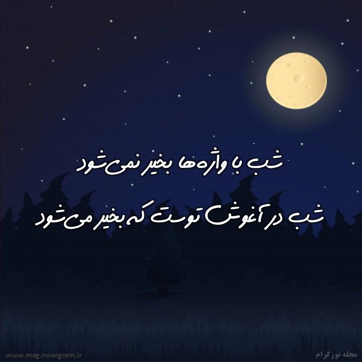 شب بخیر عاشقانه