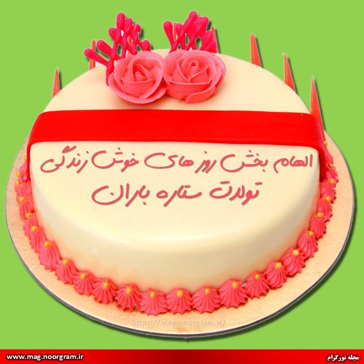 متن برای کیک تولد