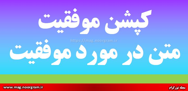 کپشن موفیت